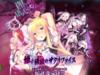 姫と穢欲のサクリファイス 【プレイ感想】|エスクード